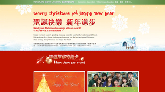HKBU - Web Christmas e-card design