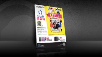 ODOYO - Print Ad Design