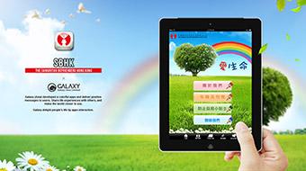 The Samaritan Befrienders Hong Kong - iPad Apps
