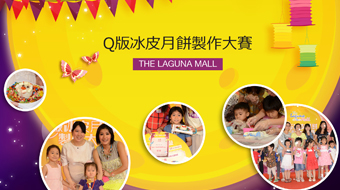 The Laguna Mall - Event Management